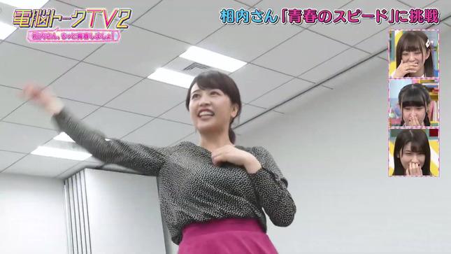 電脳トークTV2~相内さん、もっと青春しましょ! 15