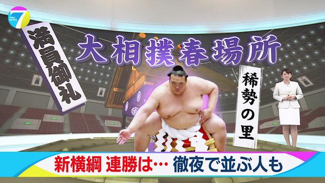 橋本奈穂子 NHKニュース7 17