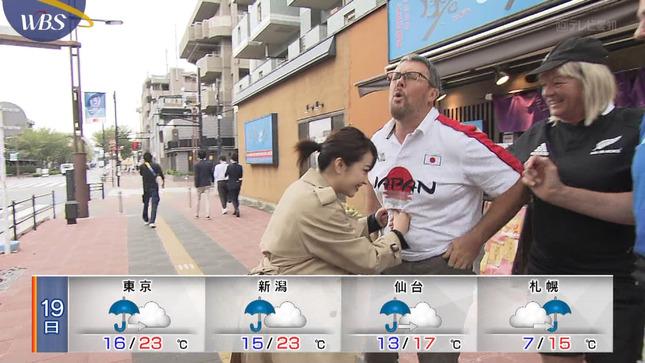 相内優香 ワールドビジネスサテライト 8