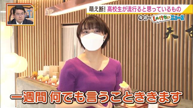 清水麻椰 土曜のよんチャンTV 12