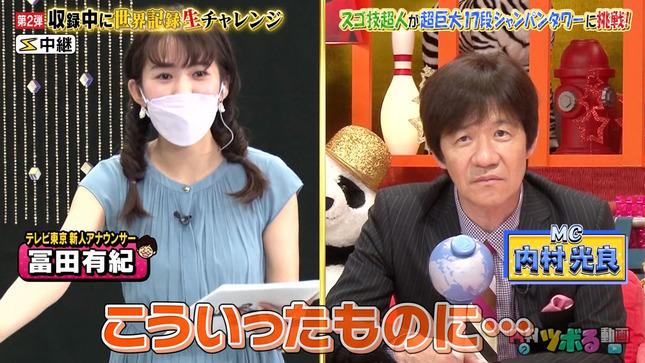 冨田有紀 7スタライブ 内村のツボる動画 WBS 4