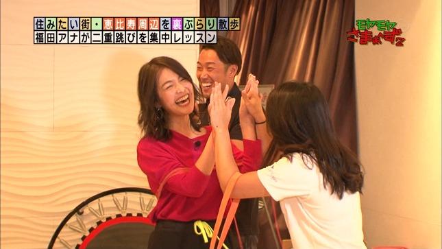 福田典子 モヤモヤさまぁ~ず2 11