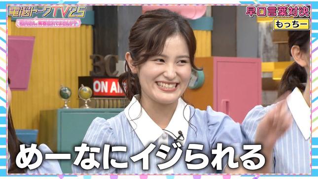 電脳トークTV 池谷実悠 片渕茜 田中瞳 森香澄 12