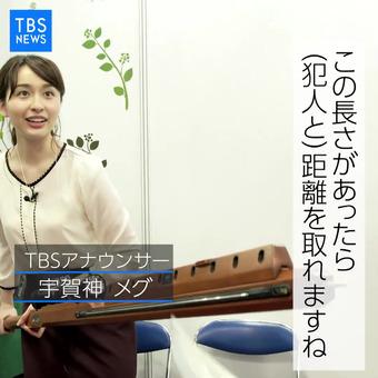 宇賀神メグ TBS NEWS 11