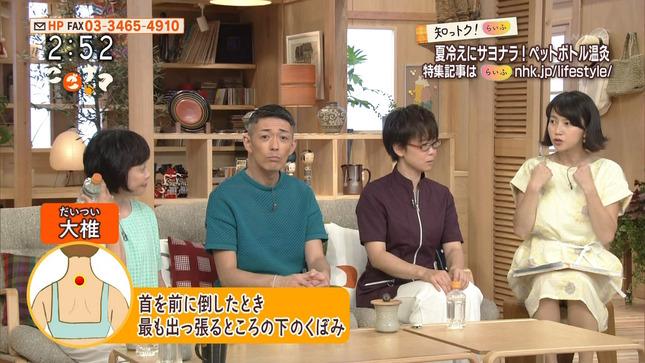 島津有理子 ごごナマ 11