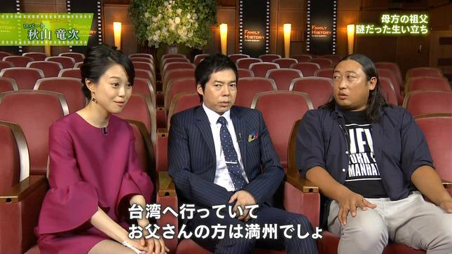 池田伸子 NHKニュース7  ファミリーヒストリー 9