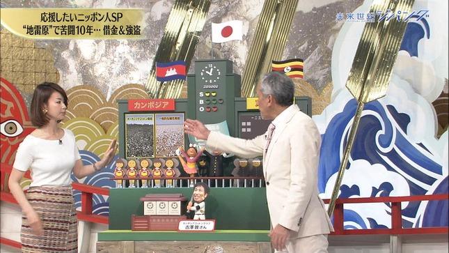 秋元玲奈 SPORTSウォッチャー 未来世紀ジパング 4