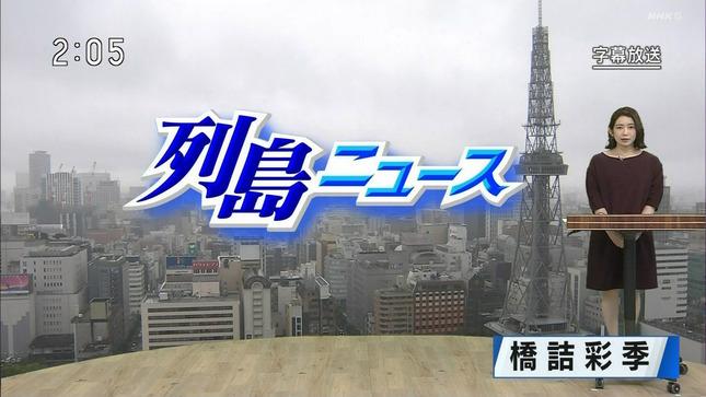 橋詰彩季 列島ニュース おはよう東海  ニュースウオッチ9 12