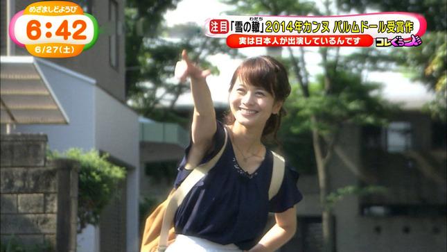 岡副麻希 長野美郷 めざましどようび 01