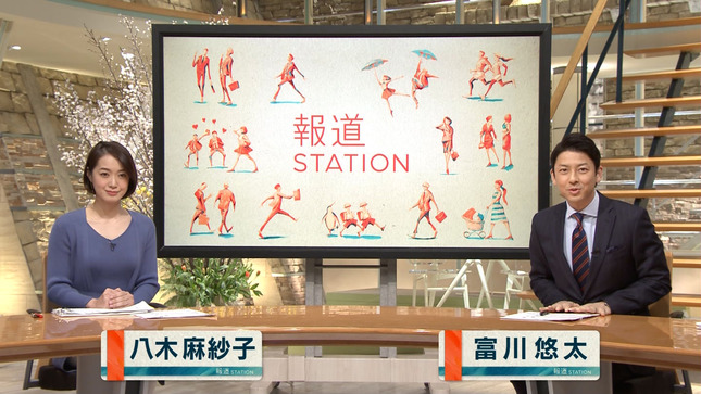 八木麻紗子 報道ステーション 2