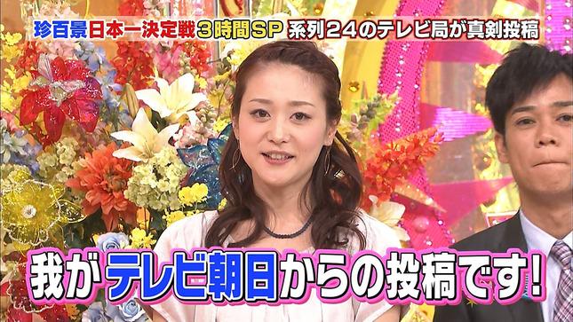 森葉子 ナニコレ珍百景3時間テレ朝系列局投稿SP 06