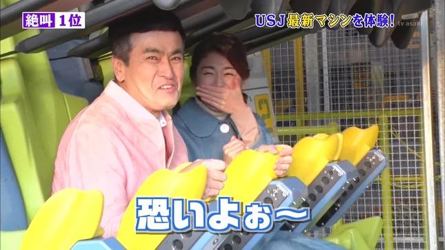 加藤真輝子 トリハダ秘スクープ映像100科ジテン 7