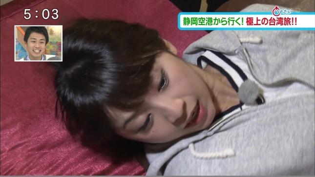 広瀬麻知子 とびっきり!しずおか 12