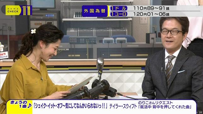 桑子真帆 ニュースチェック11 大成安代 6