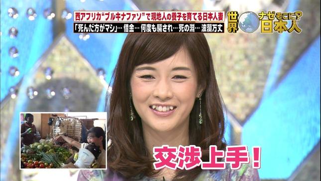 杉崎美香 FOOT×BRAIN 世界ナゼそこに?日本人 14