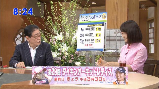 唐橋ユミ サンデーモーニング 6