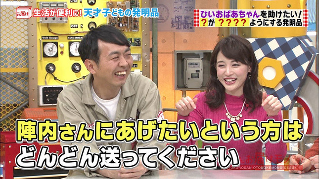 新井恵理那 所さんお届けモノです! 9