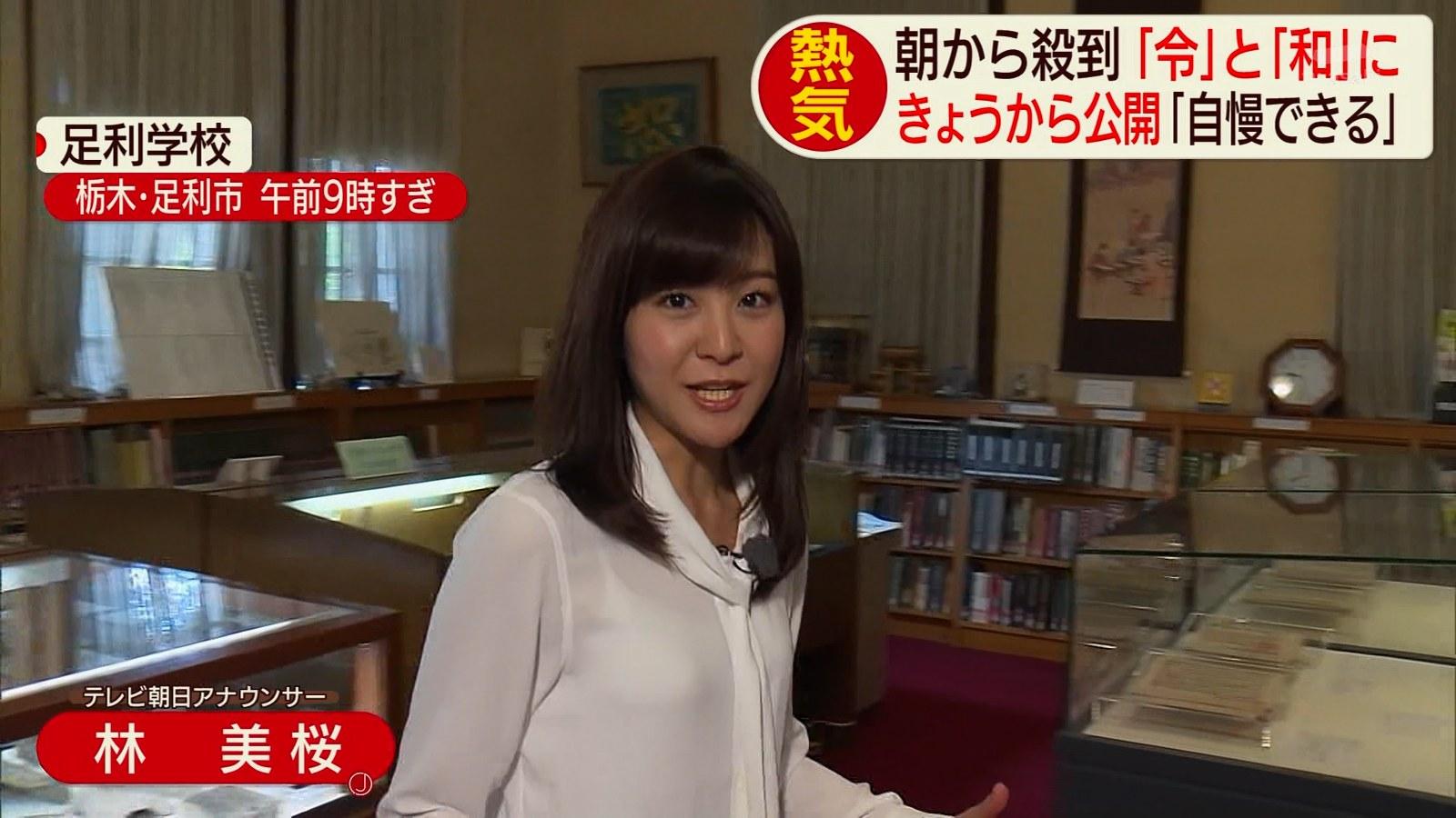 林美桜の画像 p1_31
