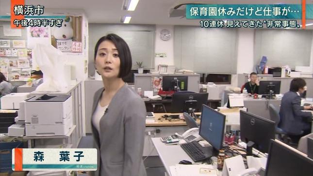 森葉子 報道ステーション スーパーJチャンネル 1