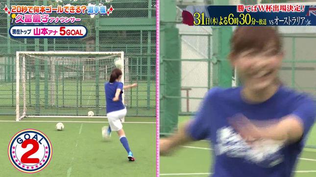 久冨慶子 女子アナキックチャレンジ 10