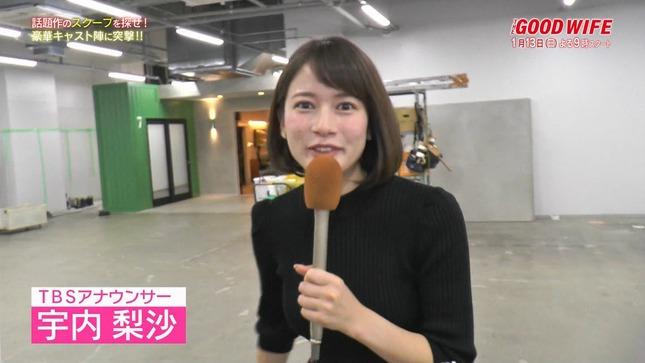 宇内梨沙 グッドワイフの魅力に徹底取材で迫る!!3