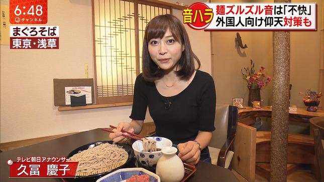 久冨慶子 おかず スーパーJ くりぃむクイズ 5