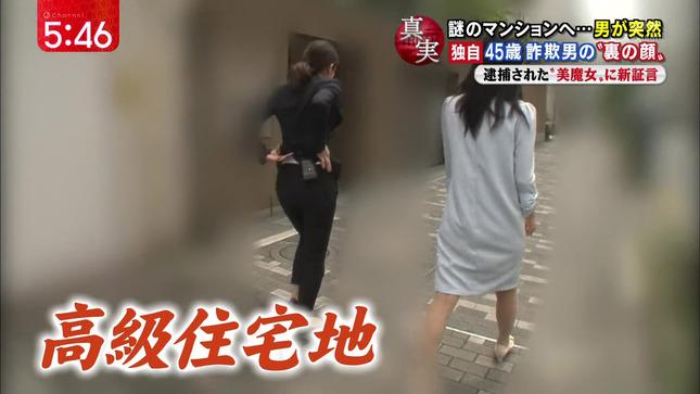 加藤真輝子 スーパーJチャンネル 13