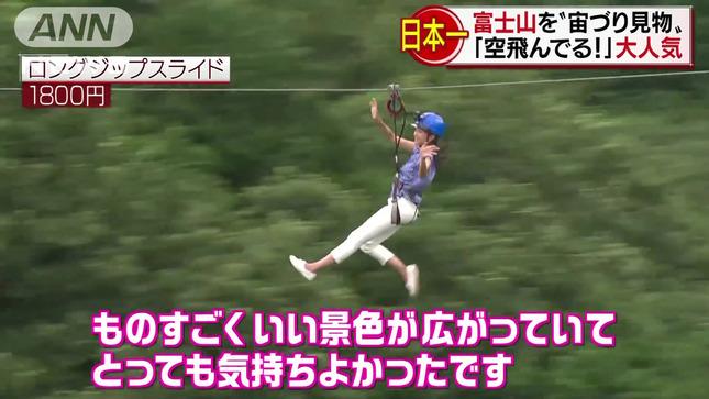 紀真耶 スーパーJチャンネル 23