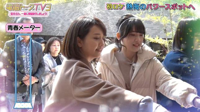 相内優香 電脳トークTV 6