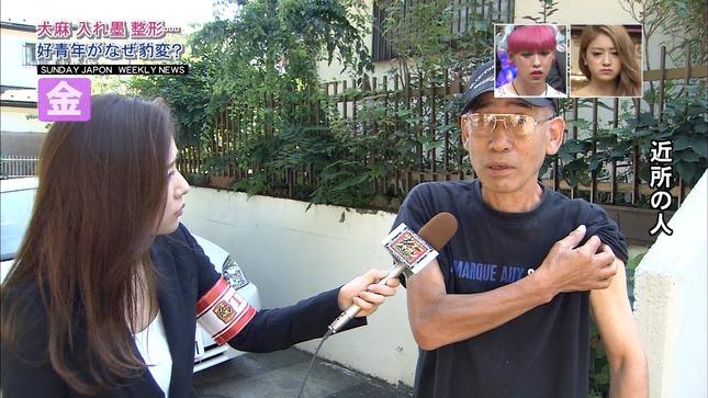 吉田明世 サンデー・ジャポン4