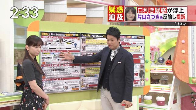 皆藤愛子 プレバト!! ゴゴスマ 11