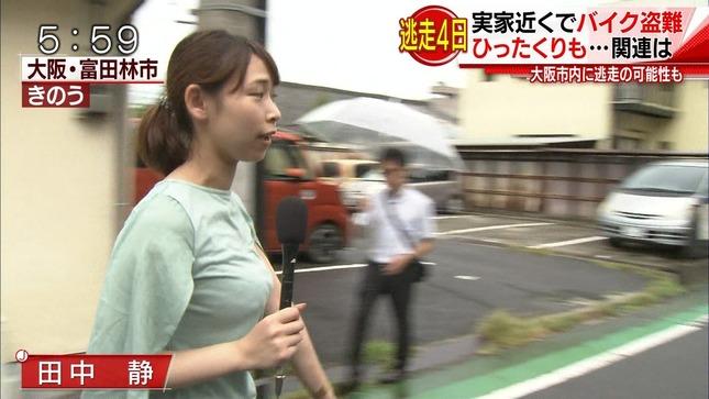 田中静 スーパーJチャンネル 6