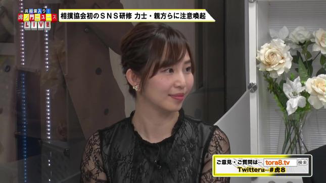 塩地美澄 真相深入り!虎ノ門ニュース 23