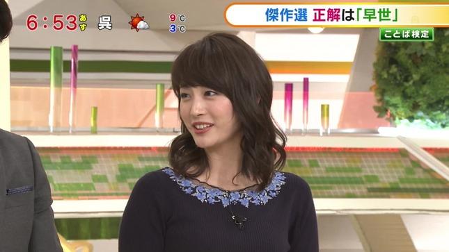 新井恵理那 グッド!モーニング 松尾由美子 福田成美 10