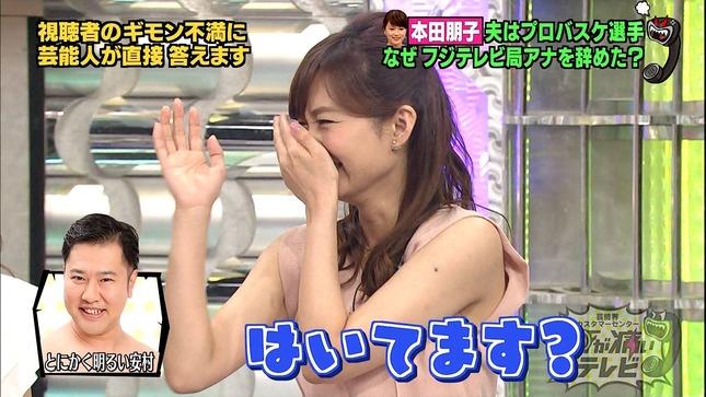 伊藤綾子 爆笑ドラゴン 耳が痛いテレビ 10