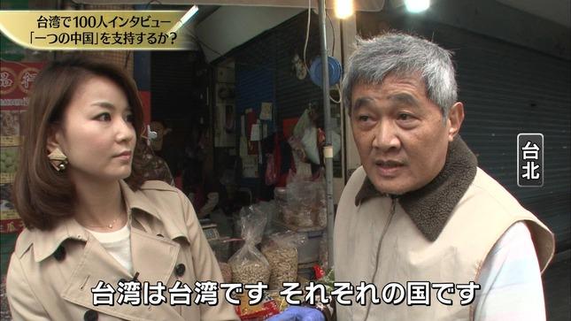 秋元玲奈 未来世紀ジパング 5