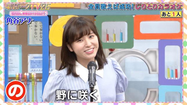 角谷暁子 田中瞳 森香澄 片渕茜 電脳トークTV 14
