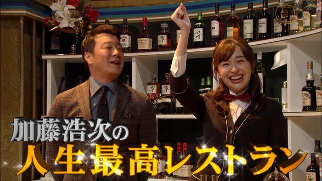 宇賀神メグ 人生最高レストラン 4
