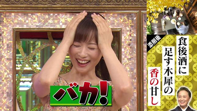 皆藤愛子 プレバト!! ゴゴスマ 8