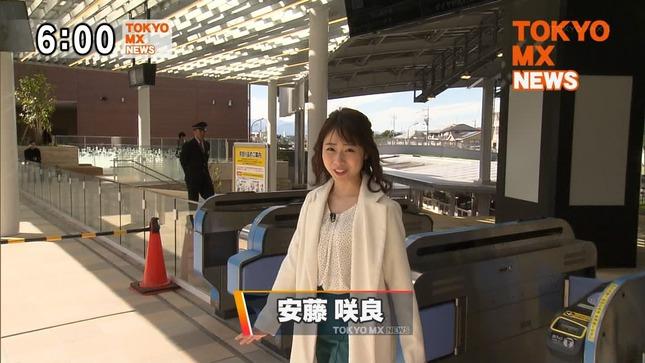 安藤咲良 TOKYO MX NEWS 1