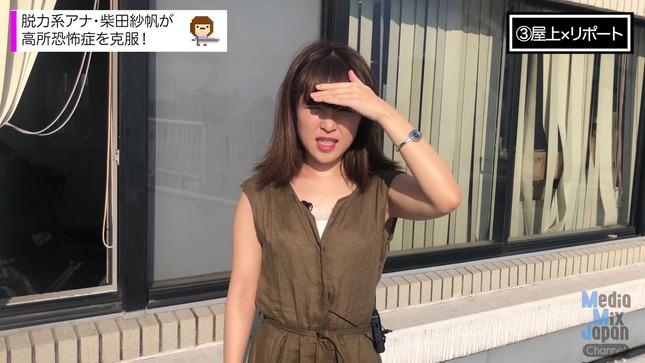 柴田紗帆 MMJ-CHANNEL 8