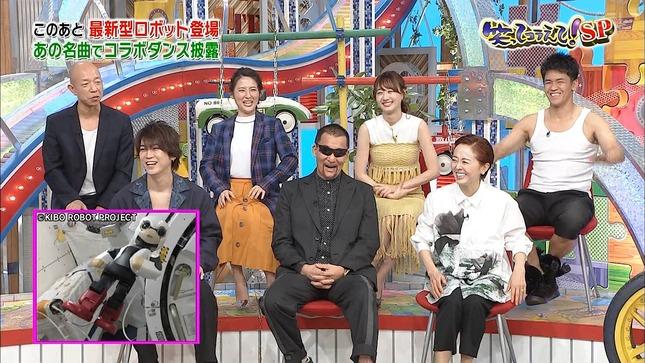 高田秋 笑ってコラえて!3月SP 9