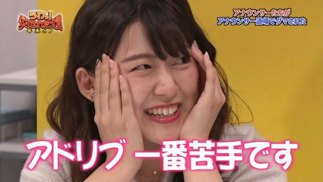 尾崎里紗 うわっ!ダマされた大賞2018 5