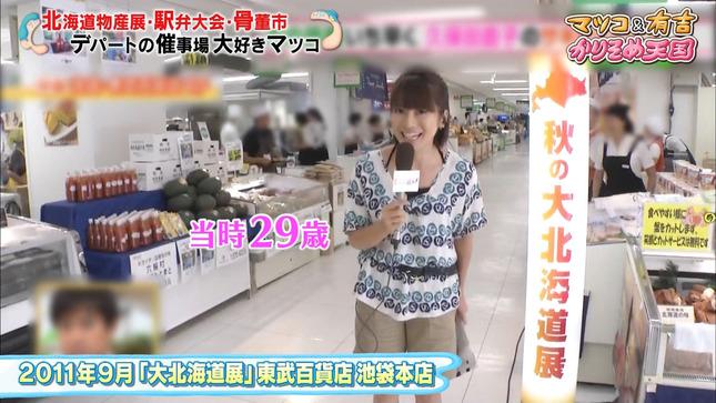 久保田直子 マツコ&有吉かりそめ天国 3