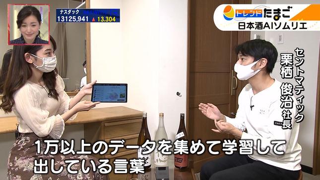 竹﨑由佳 ワールドビジネスサテライト 6