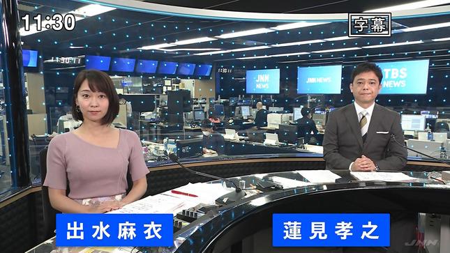 出水麻衣 TBSニュース 2