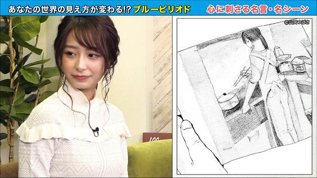 宇垣美里 あの子は漫画を読まない 15