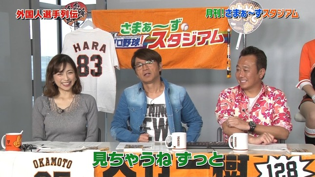 宮崎瑠依 月刊プロ野球!さまぁ~ずスタジアム 3