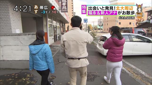 大慈弥レイ どさんこワイド 16