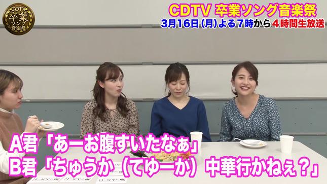 日比麻音子 江藤愛 宇賀神メグ CDTV デカ盛りチャレンジ19